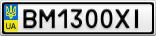 Номерной знак - BM1300XI