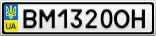 Номерной знак - BM1320OH