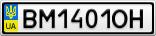 Номерной знак - BM1401OH