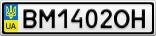 Номерной знак - BM1402OH
