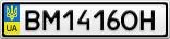Номерной знак - BM1416OH
