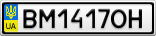 Номерной знак - BM1417OH
