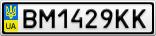 Номерной знак - BM1429KK