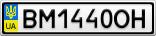 Номерной знак - BM1440OH