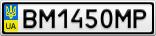 Номерной знак - BM1450MP