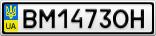 Номерной знак - BM1473OH