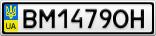 Номерной знак - BM1479OH