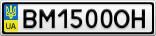 Номерной знак - BM1500OH