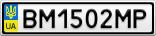 Номерной знак - BM1502MP