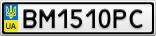 Номерной знак - BM1510PC
