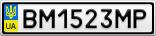 Номерной знак - BM1523MP