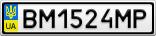 Номерной знак - BM1524MP