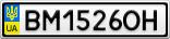 Номерной знак - BM1526OH