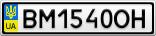 Номерной знак - BM1540OH