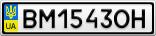 Номерной знак - BM1543OH