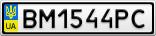 Номерной знак - BM1544PC