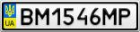 Номерной знак - BM1546MP