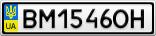 Номерной знак - BM1546OH