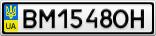Номерной знак - BM1548OH