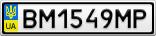 Номерной знак - BM1549MP