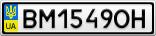 Номерной знак - BM1549OH