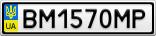 Номерной знак - BM1570MP