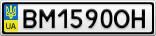 Номерной знак - BM1590OH