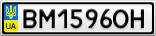 Номерной знак - BM1596OH
