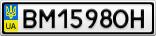 Номерной знак - BM1598OH