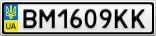 Номерной знак - BM1609KK