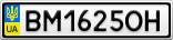 Номерной знак - BM1625OH
