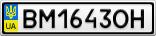 Номерной знак - BM1643OH