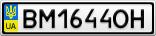Номерной знак - BM1644OH