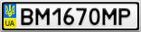 Номерной знак - BM1670MP