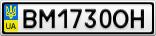 Номерной знак - BM1730OH