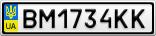 Номерной знак - BM1734KK