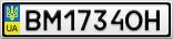 Номерной знак - BM1734OH