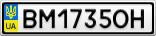 Номерной знак - BM1735OH