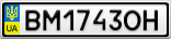 Номерной знак - BM1743OH