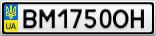 Номерной знак - BM1750OH