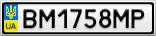 Номерной знак - BM1758MP