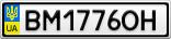 Номерной знак - BM1776OH