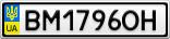 Номерной знак - BM1796OH