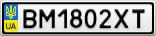 Номерной знак - BM1802XT