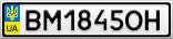 Номерной знак - BM1845OH
