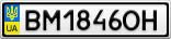 Номерной знак - BM1846OH