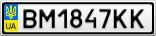 Номерной знак - BM1847KK