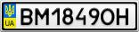 Номерной знак - BM1849OH