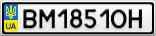 Номерной знак - BM1851OH