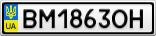 Номерной знак - BM1863OH